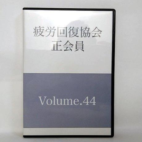 セール中!疲労回復協会 正会員DVD Volume.44