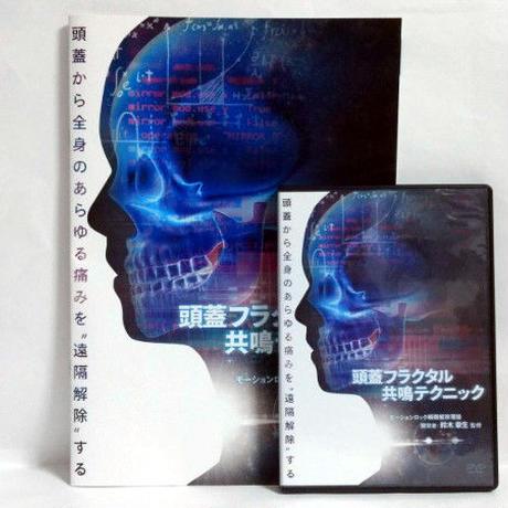 頭蓋フラクタル共鳴テクニック 鈴木章夫