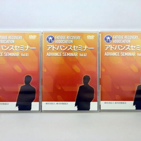 【セット】疲労回復協会 アドバンスセミナー Vol.1~3 熊谷剛