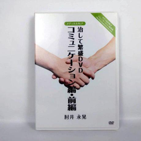 治して繁盛DVD 「コミュニケーション編・前編」 肘井博行