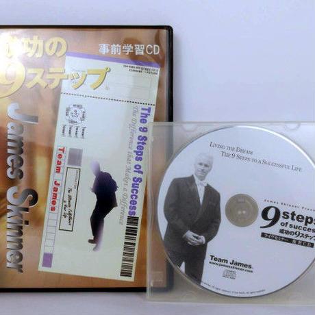 セール中!【セット】音声CD  成功の9ステップ 事前学習CD 復習CD ジェームズ・スキナー