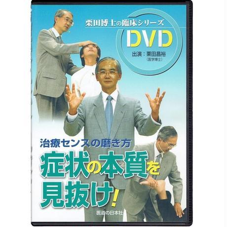 栗田博士の臨床シリーズ  症状の本質を見抜け!