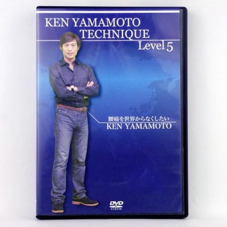 Ken Yamamoto TECHNIQUE LEVEL5