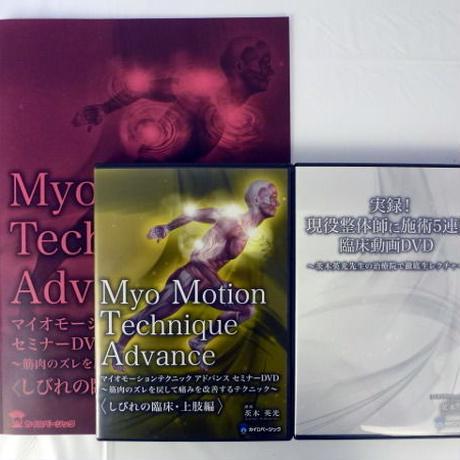 マイオモーションテクニック アドバンス セミナー(しびれの臨床・上肢編) 茨木英光
