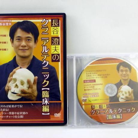 長谷澄夫のクラニアルテクニック 【臨床編】
