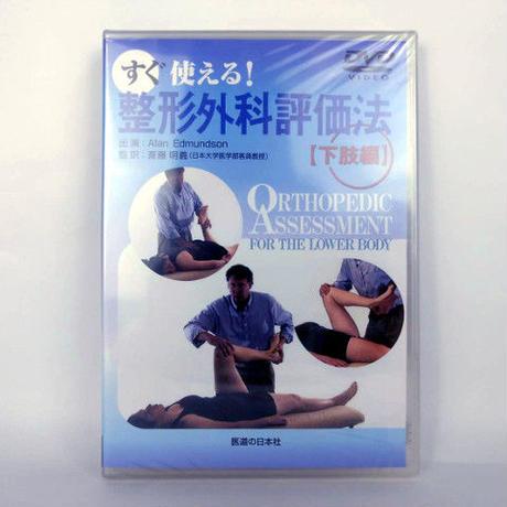 【未開封】すぐ使える!整形外科評価法  下肢編