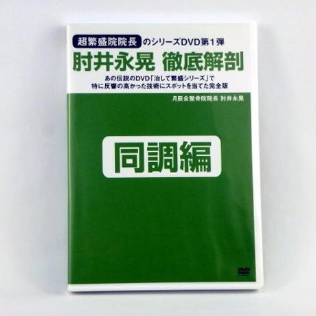 肘井永晃 徹底解剖DVD 第1巻 「同調編」