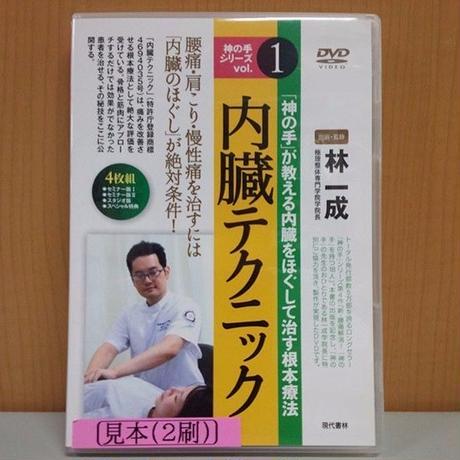 【新品】神の手シリーズvol.1 内臓テクニック 林一成