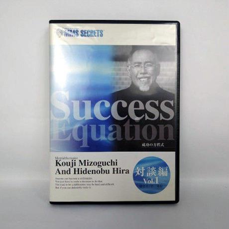 セール中!MMS SECRETS Success Equation 対談編 Vol.1 平秀信