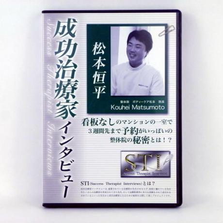 セール!成功治療家インタビュー DVD 松本恒平