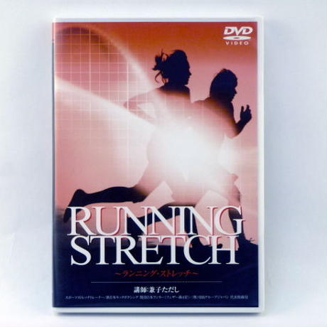 RUNNING STRETCH