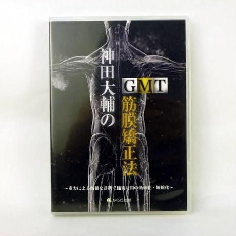 セール中!!神田大輔のGMT筋膜矯正法