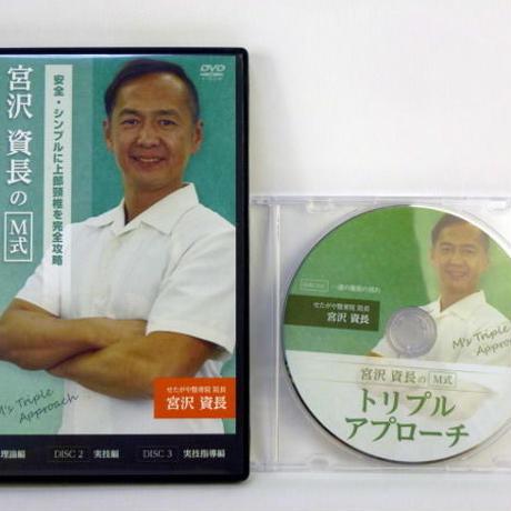 宮沢資長のM式トリプルアプローチ
