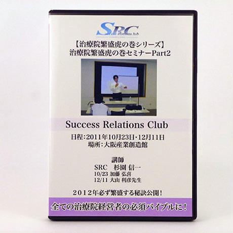 【未開封】治療院繁盛虎の巻セミナーPart2