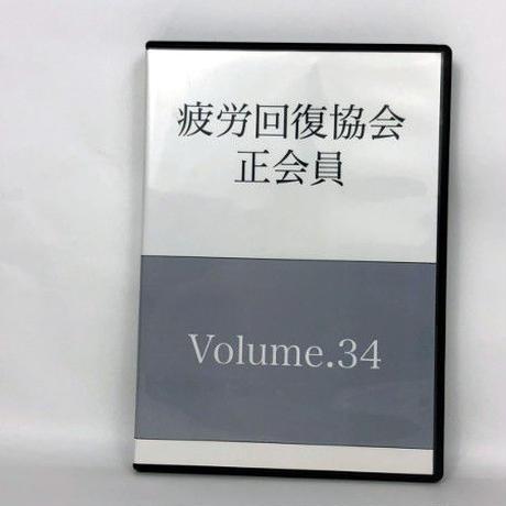 セール中!疲労回復協会 正会員DVD Volume.34