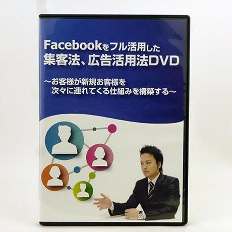 Facebookをフル活用した集客法、広告活用法DVD 金城伸