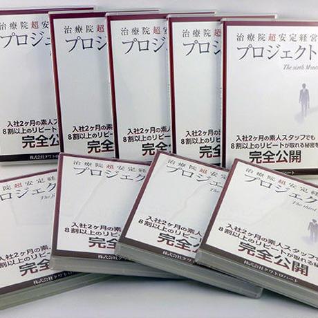 増税前セール中!治療院超安定経営プロジェクト DVD 熊谷剛