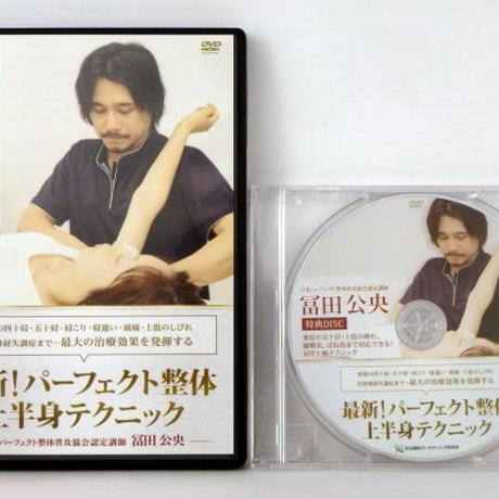最新!パーフェクト整体 上半身テクニック DVD 冨田公央