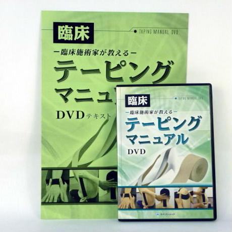 臨床施術家が教えるテーピングマニュアル DVD 山田敬一