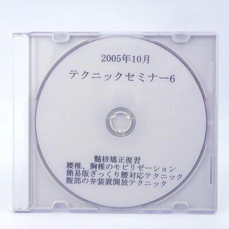 臨床治療家養成塾 テクニックセミナー 6