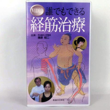 【VHS】誰でもできる経筋治療 篠原昭二