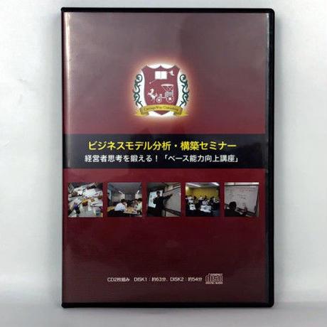 ビジネスモデル分析・構築セミナー 今井孝