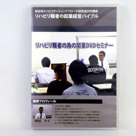 リハビリ職者の為の開業DVDセミナー 仲村ケイ