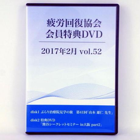 疲労回復協会 会員特典DVD Volume.52