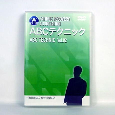 ABCテクニック  Vol.2 熊谷剛