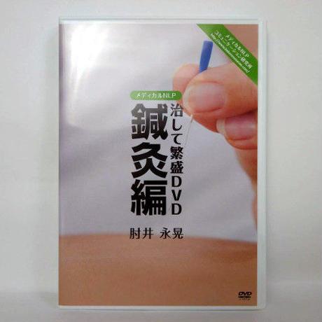 治して繁盛DVD 「鍼灸編」 肘井博行