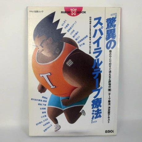 【書籍】驚異のスパイラルテープ療法