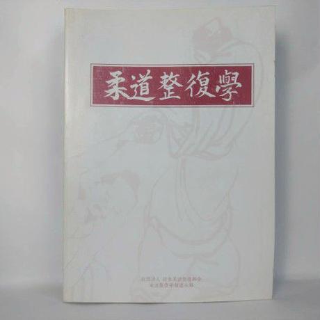【書籍】柔道整復学 構築プロジェクト報告集