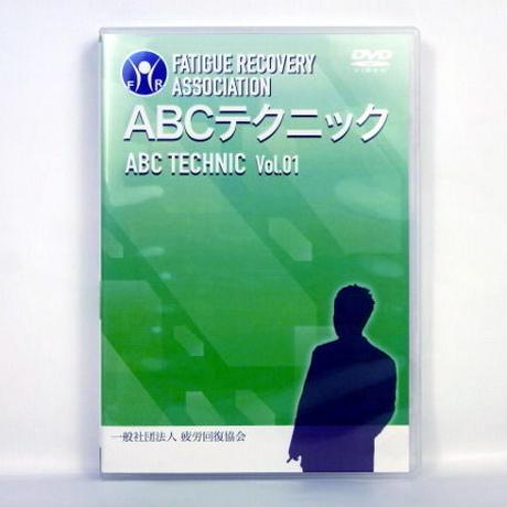 ABCテクニック  Vol.1 熊谷剛