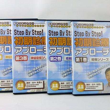 Step By Step!初期診療アプローチ 第1巻~第4巻セット