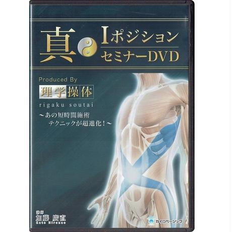 真・Iポジションセミナー DVD 加藤廣直