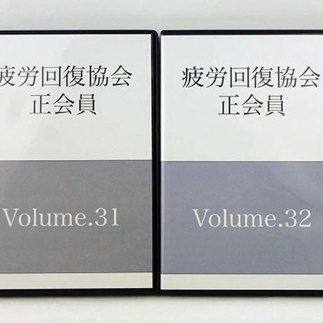 セール中!疲労回復協会正会員 DVD Volume.31、32