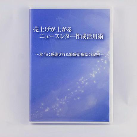 売上げが上がるニュースレター作成活用術 早野隼翔