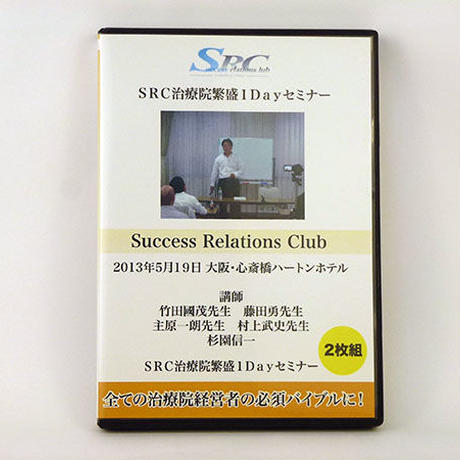 SRC治療院繁盛1DAYセミナー
