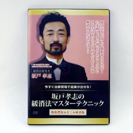 坂戸孝志の緩消法マスターテクニック 脂肪燃焼&むくみ解消