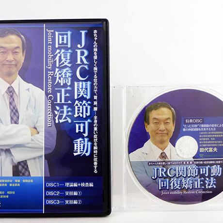 JRC 関節可動回復矯正法 田代富夫