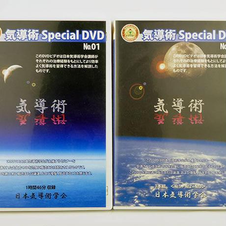 気導術 Special DVD No.1 (DVD1枚組)、No.2 (DVD3枚組) セット