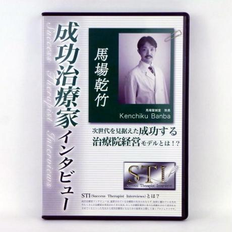 セール中!成功治療家インタビュー DVD 馬場乾竹