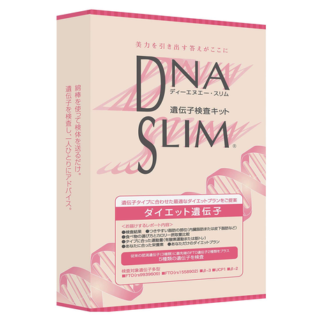 DNASLIMダイエット遺伝子検査キット