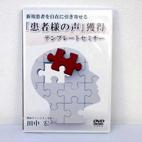 新規患者を自在に引き寄せる「患者様の声」獲得テンプレートセミナー 田中宏