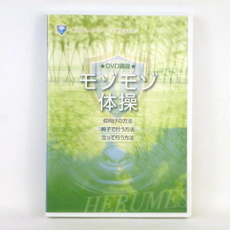 モゾモゾ体操 DVD講座 片平悦子