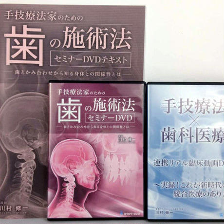 手技療法家のための歯の施術法セミナーDVD 川村修一