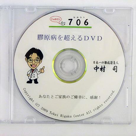 膠原病を超える DVD