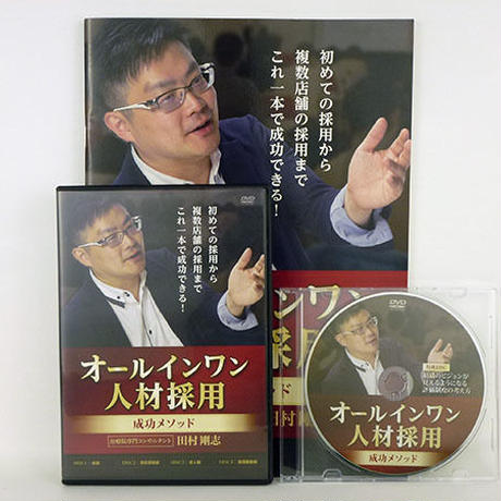 田村剛志のオールインワン人材採用成功メソッド