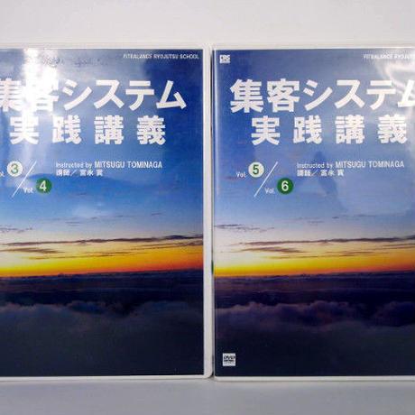 セール中!集客システム実践講義 Vol.3~Vol.6 フィットバランス療術学院 吉田正幸