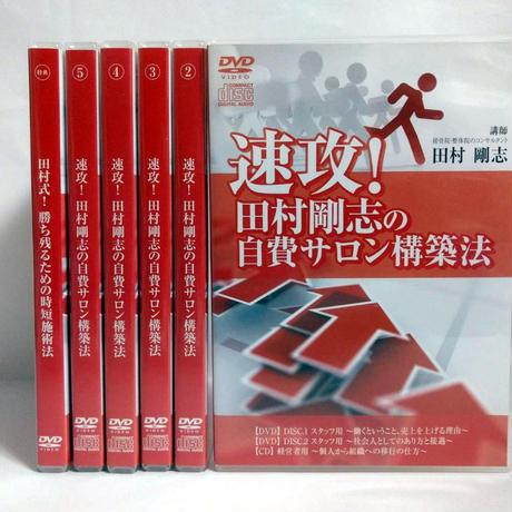 増税前セール中!【5ヶ月分】速攻! 田村剛志の自費サロン構築法 6ヶ月間完全マスターコースDVD